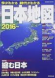 今がわかる時代がわかる日本地図 2016年版 巻頭特集:縮む日本 (SEIBIDO MOOK)