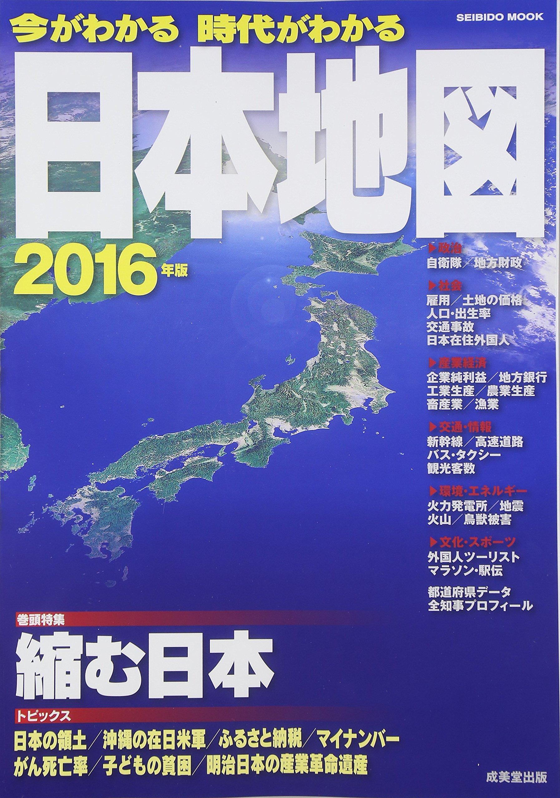 今がわかる時代がわかる日本地図 2016年版 巻頭特集縮む日本