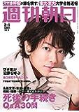 週刊朝日 2019年 3/1 号【表紙:佐藤健】 [雑誌]