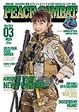 PEACE COMBAT (ピース コンバット) Vol.29