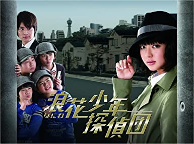 Amazon | 浪花少年探偵団 DVD-BOX -TVドラマ