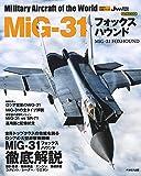 MiG-31 フォックスハウンド (世界の名機シリーズ)