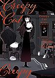 CreepyCat 猫と私の奇妙な生活 (星海社コミックス)
