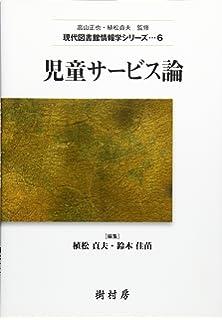 図書・図書館史 (現代図書館情報...