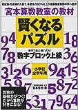 賢くなるパズル 数字ブロック上級 (宮本算数教室の教材)