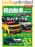 ニューモデル速報 統括シリーズ 2019年 軽自動車のすべて