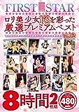 ロリ美少女FSを彩った厳選プレミアムベスト8時間2枚組Vol.02(ファーストスター) [DVD]