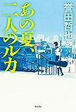 あの夏、二人のルカ (角川書店単行本)