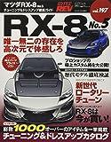 ハイパーレブ Vol.197 マツダ RX-8 No.5 (NEWS mook ハイパーレブ 車種別チューニング&ドレスアップ徹底)