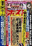 週刊ポスト 2017年 1月13日・20日号 [雑誌]
