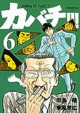 カバチ!!! -カバチタレ!3-(6) (モーニングコミックス)