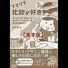 コミックエッセイ 北欧が好き! 【見本】 (地球の歩き方BOOKS)