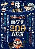 【お得技シリーズ130】株お得技ベストセレクション (晋遊舎ムック)