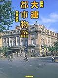 図説 大連都市物語 (ふくろうの本)