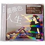 【外付け特典あり】「きみと恋のままで終われない いつも夢のままじゃいられない/ 薔薇色の人生」 初回限定盤B [CD+DVD] ( オリジナルミニクリアファイル(A5サイズ)R ver.付)