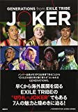 GENERATIONS from EXILETRIBE JOKER 2018年04月号 [雑誌]: J-GENERATION 増刊