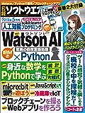 日経ソフトウエア 2018年 5月号 [雑誌]