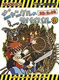 ジャングルのサバイバル 6 (大長編サバイバルシリーズ)