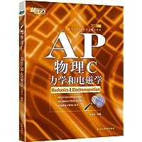 新东方·AP物理C:力学和电磁学