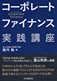 コーポレートファイナンス実践講座
