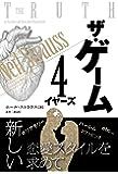 ザ・ゲーム ──4イヤーズ (フェニックスシリーズ)