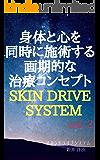 身体と心を同時に施術する画期的な治療コンセプト SKIN DRIVE SYSTEM スキンドライブシステム