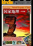 国家地理中国卷