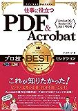 今すぐ使えるかんたんEx 仕事に役立つ PDF&Acrobat プロ技BESTセレクション[Acrobat DC/Reader DC/2017 対応版]