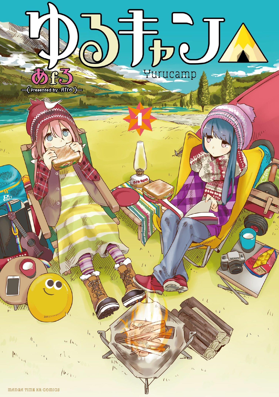 ゆるキャン△ (1) コミックス
