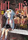 明×暗SCRAMBLE 2 (コミックアライブ)