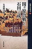 関ヶ原合戦と石田三成 (敗者の日本史)