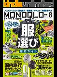 MONOQLO (モノクロ) 2019年 08月号 [雑誌]