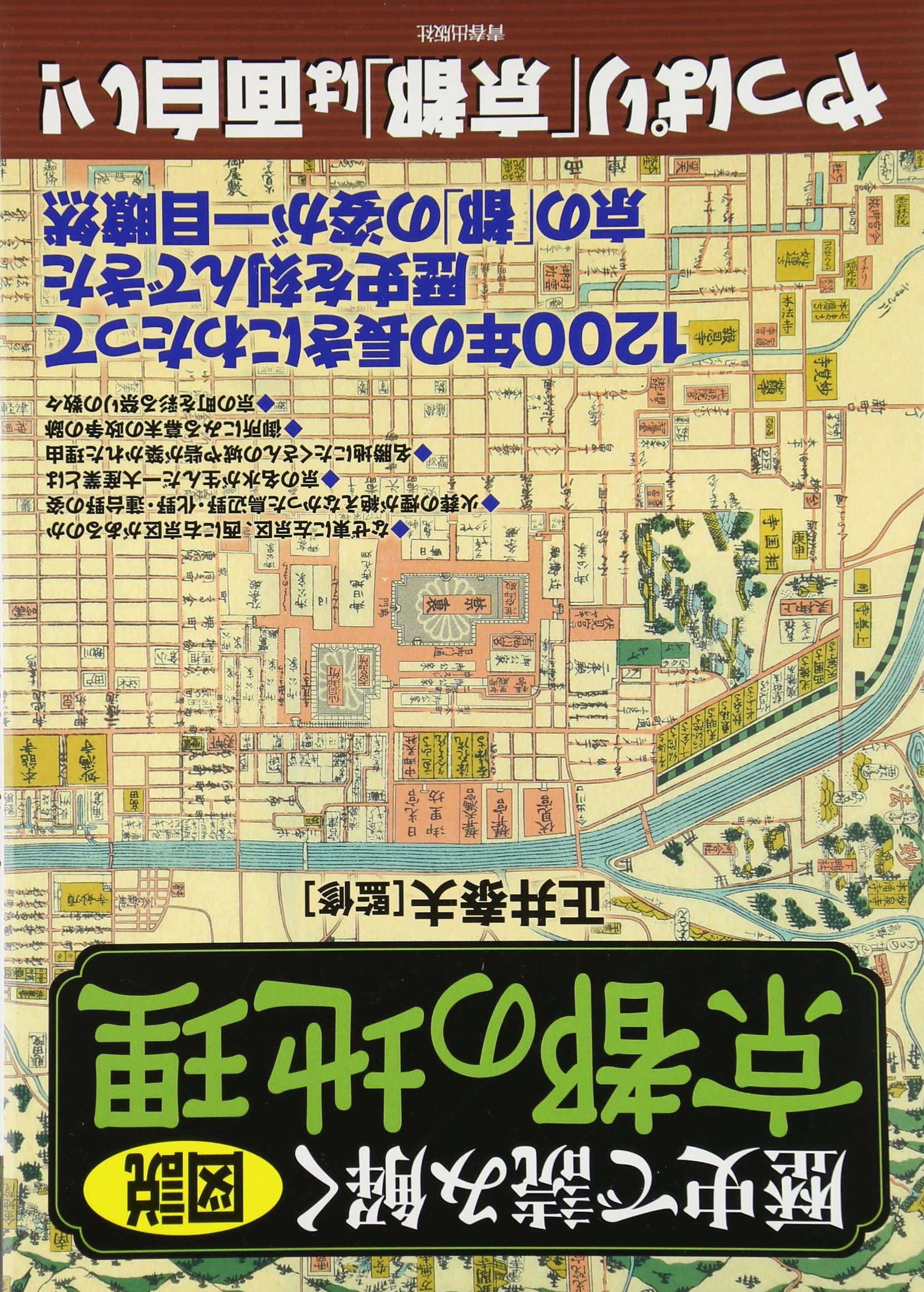 Download Old Kyoto Map with Reading History Old Japan PDF