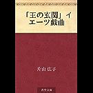 「王の玄関」イエーツ戯曲