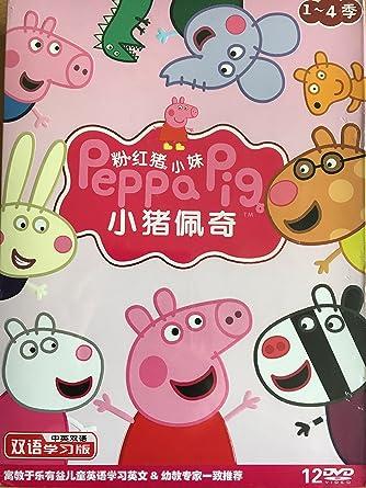 Amazon com: Peppa Pig Complete Collection (Season 1 - 4 / 168