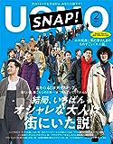 UOMO (ウオモ) 2020年2月号 [雑誌]