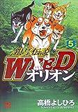 銀牙伝説WEEDオリオン 5 (ニチブンコミックス)