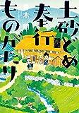 土砂どめ奉行ものがたり (アクションコミックス)