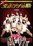 女子アナの罰 試練編 [DVD]