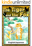 The Tiger and the Fox 【English/Japanese versions】 (KiiroitoriBooks Book 44) (English Edition)