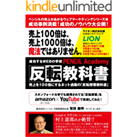 100x More Revenue by Flipped Classroom - Tips for Direct Marketing Success: Pencil Academy - an Online Learning Community Web Marketing To Boost Your Revenues (Japanese Edition)