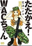 たたかえ!WACちゃん (まんがタイムコミックス)