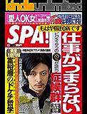 週刊SPA!(スパ) 2014 年 6/3 号 [雑誌]