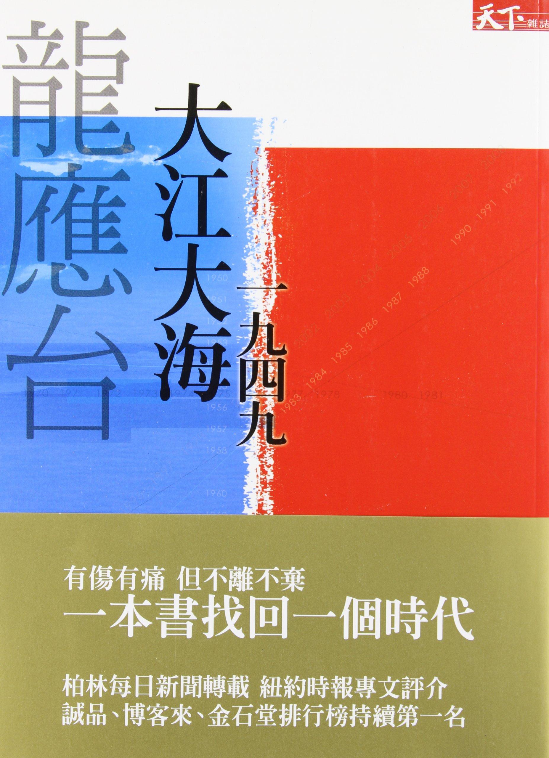 da-jiang-da-hai-chinese-edition