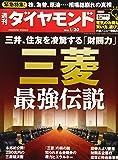 週刊ダイヤモンド 2016年 1/30 号 [雑誌] (三菱最強伝説)