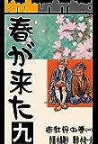 春が来た 9 逝牡丹の巻【一】