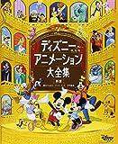 ディズニーアニメーション大全集 新版 (DISNEY FAN MOOK)