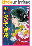 新呪いの招待状 (3) 黒い翼の天使達 (ぶんか社コミックス)
