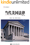 当代美国法律 (当代美国丛书)