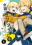 女装コスプレイヤーと弟 4巻 (デジタル版ガンガンコミックスONLINE)